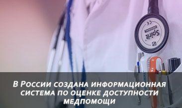 В России создана информационная система по оценке доступности медпомощи