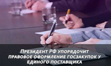 Президент РФ упорядочит правовое оформление госзакупок у единого поставщика