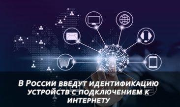 В России введут идентификацию устройств с подключением к интернету