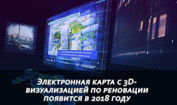 Электронная карта с 3D-визуализацией по реновации появится в 2018 году