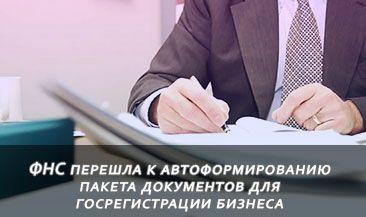 ФНС перешла к автоформированию пакета документов для госрегистрации бизнеса