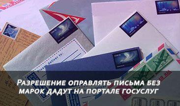 Разрешение оправлять письма без марок дадут на портале госуслуг