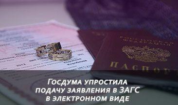 Госдума упростила подачу заявления в ЗАГС в электронном виде