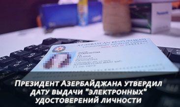 """Президент Азербайджана утвердил дату выдачи """"электронных"""" удостоверений личности"""
