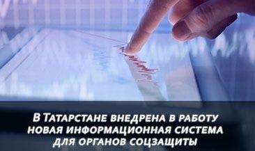 В Татарстане внедрена в работу новая информационная система для органов соцзащиты
