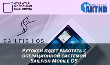 Рутокен будет работать с операционной системой Sailfish Mobile OS