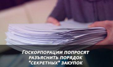 """Госкорпорации попросят разъяснить порядок """"секретных"""" закупок"""