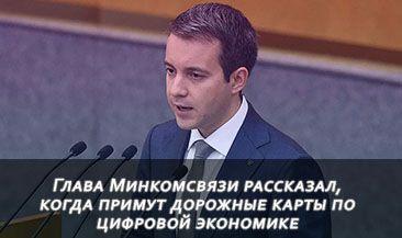 Глава Минкомсвязи рассказал, когда примут дорожные карты по цифровой экономике