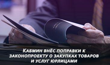 Кабмин внёс поправки к законопроекту о закупках товаров и услуг юрлицами