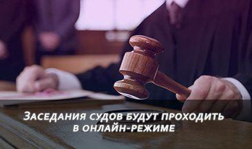 Заседания судов будут проходить в онлайн-режиме