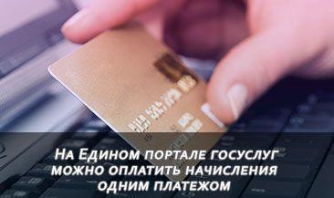 На Едином портале госуслуг можно оплатить начисления одним платежом