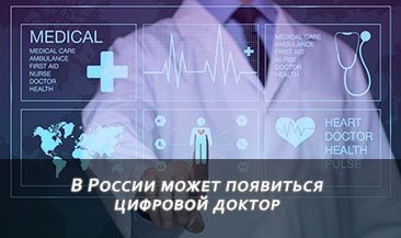 В России может появиться цифровой доктор