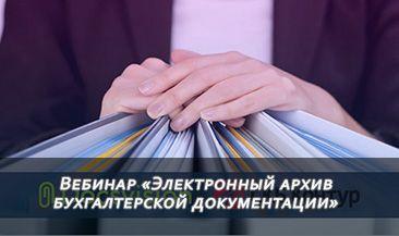 Вебинар «Электронный архив бухгалтерской документации» - незаменимый инструмент современной компании»
