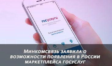 Минкомсвязь заявила о возможности появления в России маркетплейса госуслуг
