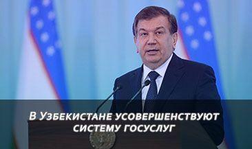 В Узбекистане усовершенствуют систему госуслуг