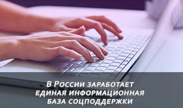 В России заработает единая информационная база соцподдержки