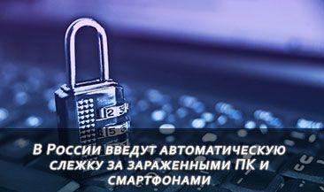 В России введут автоматическую слежку за зараженными ПК и смартфонами