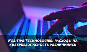 Positive Technologies: расходы на кибербезопасность увеличились