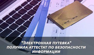 """""""Электронная путевка"""" получила аттестат по безопасности информации"""