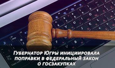 Губернатор Югры инициировала поправки в федеральный закон о госзакупках