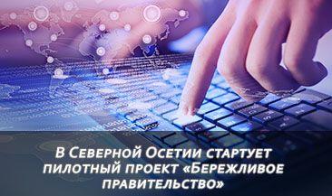 В Северной Осетии стартует пилотный проект «Бережливое правительство»