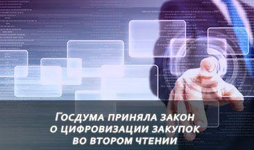 Госдума приняла закон о цифровизации закупок во втором чтении