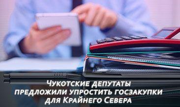 Чукотские депутаты предложили упростить госзакупки для Крайнего Севера