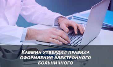 Кабмин утвердил правила оформления электронного больничного