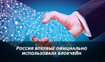 Россия впервые официально использовала блокчейн