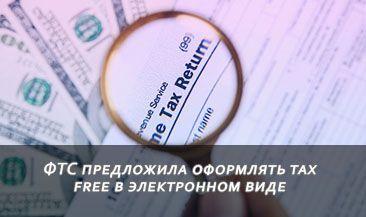 ФТС предложила оформлять tax free в электронном виде