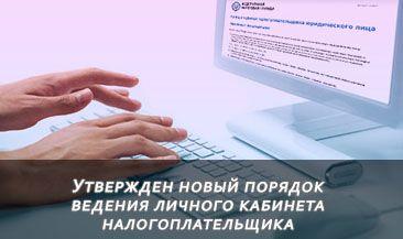 Утвержден новый порядок ведения личного кабинета налогоплательщика