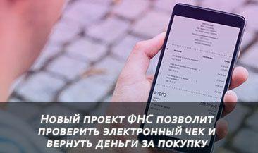 Новый проект ФНС позволит проверить электронный чек и вернуть деньги за покупку