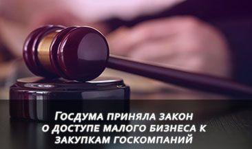Госдума приняла закон о доступе малого бизнеса к закупкам госкомпаний
