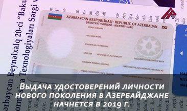 Выдача удостоверений личности нового поколения в Азербайджане начнется в 2019 г.