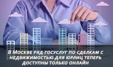 В Москве ряд госуслуг по сделкам с недвижимостью для юрлиц теперь доступны только онлайн