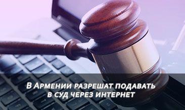 В Армении разрешат подавать в суд через интернет