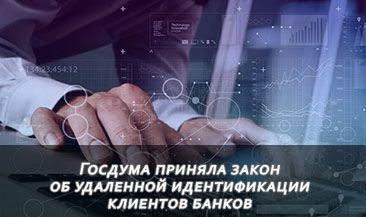 Госдума приняла закон об удаленной идентификации клиентов банков