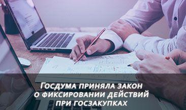 Госдума приняла закон о фиксировании действий при госзакупках