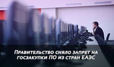 Правительство сняло запрет на госзакупки ПО из стран ЕАЭС