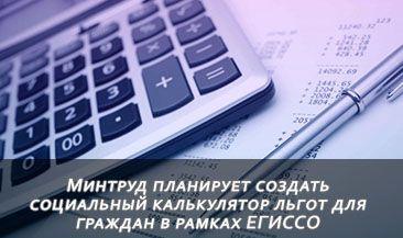 Минтруд планирует создать социальный калькулятор льгот для граждан в рамках ЕГИССО