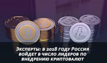 Эксперты: в 2018 году Россия войдет в число лидеров по внедрению криптовалют