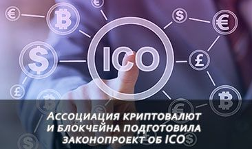 Ассоциация криптовалют и блокчейна подготовила законопроект об ICO