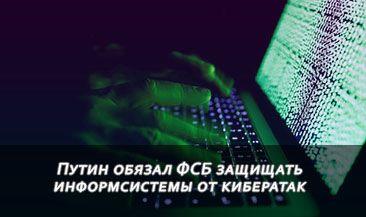 Путин обязал ФСБ защищать информсистемы от кибератак
