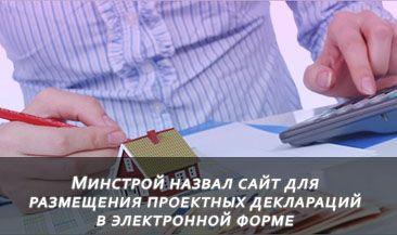 Минстрой назвал сайт для размещения проектных деклараций в электронной форме