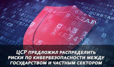 ЦСР предложил распределить риски по кибербезопасности между государством и частным сектором