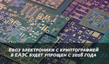 Ввоз электроники с криптографией в ЕАЭС будет упрощен с 2018 года
