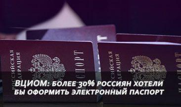 ВЦИОМ: более 30% россиян хотели бы оформить электронный паспорт
