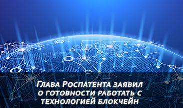 Глава Роспатента заявил о готовности работать с технологией блокчейн