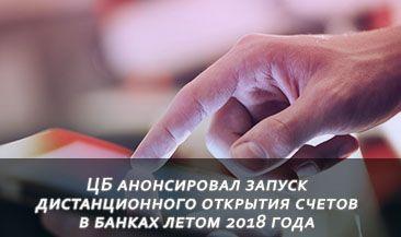 ЦБ анонсировал запуск дистанционного открытия счетов в банках летом 2018 года