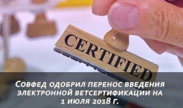 Совфед одобрил перенос введения электронной ветсертификации на 1 июля 2018 г.